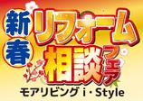 (i・Style/稲沢店)新春リフォーム相談フェアを開催します!(2021年1月16日〜30日)