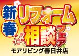 (春日井店)新春リフォーム相談フェアを開催します!(2021年1月16日〜30日)