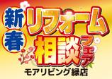 (緑店)新春リフォーム相談フェアを開催します!(2021年1月16日〜30日)