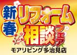 (多治見店)新春リフォーム相談フェアを開催します!(2021年1月16日〜30日)