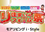 (i・Style/稲沢店)住まいのリフォーム祭を自店舗にて開催!(2021年2月13日,14日)