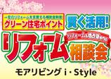 (i・Style/稲沢店)グリーン住宅ポイント賢く活用!リフォーム相談会を自店舗にて開催!(2021年3月13日,14日)