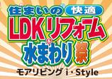 (i・Style/稲沢店)住まいの快適LDKリフォーム&水まわり祭を開催します!(2021年5月15日〜16日)