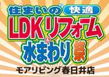 (春日井店)住まいの快適LDKリフォーム&水まわり祭を開催します!(2021年5月15日〜16日)