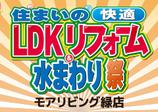 (緑店)住まいの快適LDKリフォーム&水まわり祭を開催します!(2021年5月15日〜16日)