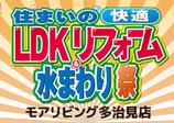 (多治見店)住まいの快適LDKリフォーム&水まわり祭を開催します!(2021年5月15日〜16日)