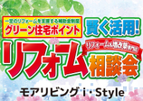 (i・Style/稲沢店)グリーン住宅ポイント賢く活用!リフォーム相談会を自店舗にて開催!(2021年6月12日〜13日)