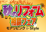 (i・Style/稲沢店)秋のリフォーム相談フェアを自店舗にて開催!(2021年10月9日、10日)