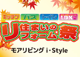 (i・Style/稲沢店)住まいのリフォーム祭を自店舗にて開催!(2021年11月13日、14日)