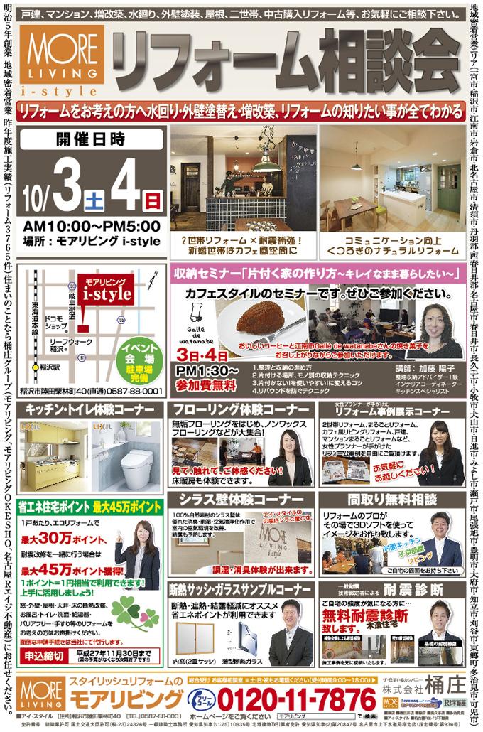 https://www.moreliving.co.jp/seminar/blogimages/151002_istyle_f.jpg