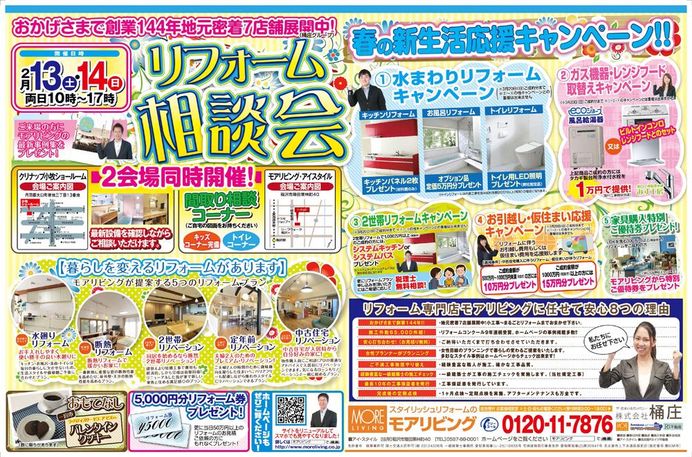https://www.moreliving.co.jp/seminar/blogimages/160213_event_ph01.jpg