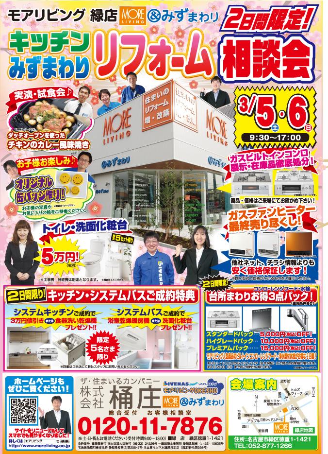 https://www.moreliving.co.jp/seminar/blogimages/160305_event_ph02.jpg