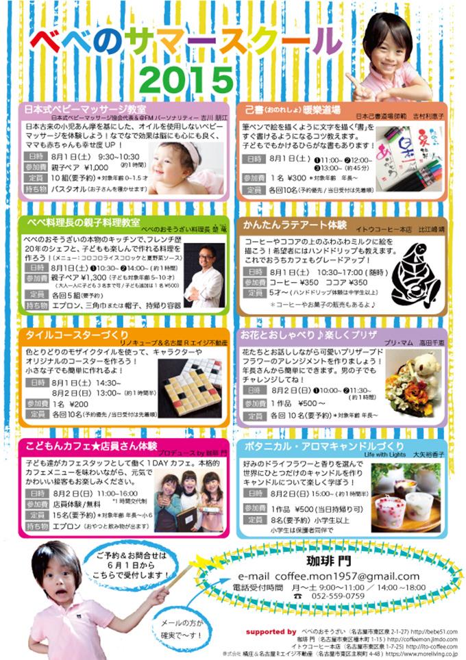 https://www.moreliving.co.jp/seminar/blogimages/event13-phot02.jpg