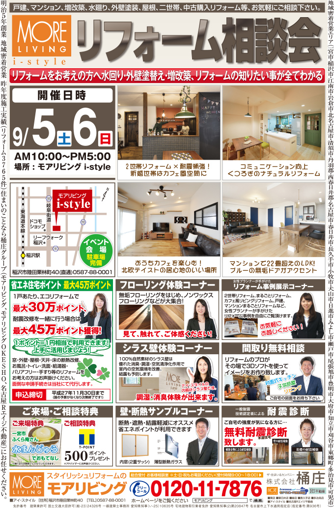 https://www.moreliving.co.jp/seminar/blogimages/event14-phot01.jpg
