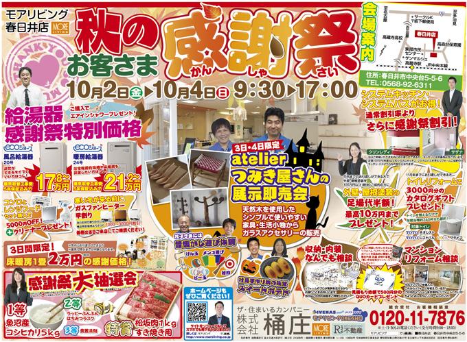 https://www.moreliving.co.jp/seminar/blogimages/event151002k_ph01-1.jpg