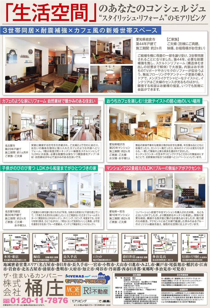 https://www.moreliving.co.jp/seminar/blogimages/event160104_ph02.jpg