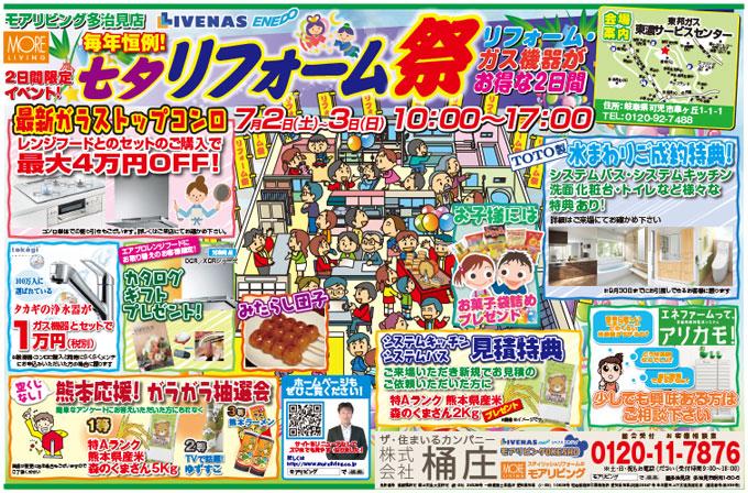 https://www.moreliving.co.jp/seminar/blogimages/event18_ph02.jpg