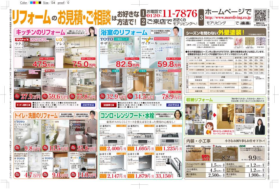 https://www.moreliving.co.jp/seminar/blogimages/event19-ph02.jpg