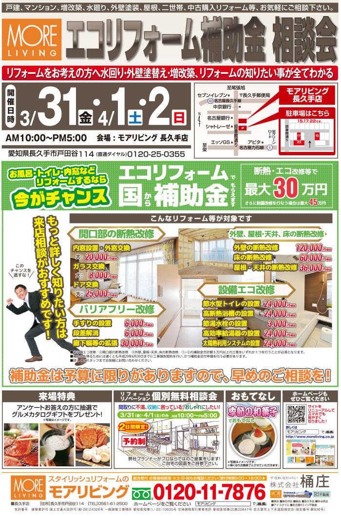 https://www.moreliving.co.jp/seminar/blogimages/event25-ph05.jpg