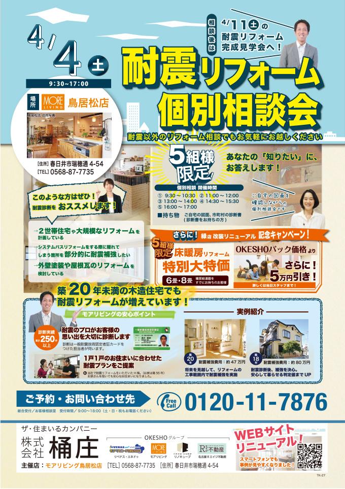 https://www.moreliving.co.jp/seminar/blogimages/event3-phot02.jpg