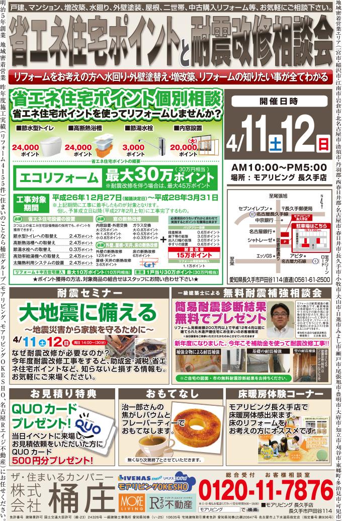 https://www.moreliving.co.jp/seminar/blogimages/event5-phot01.jpg