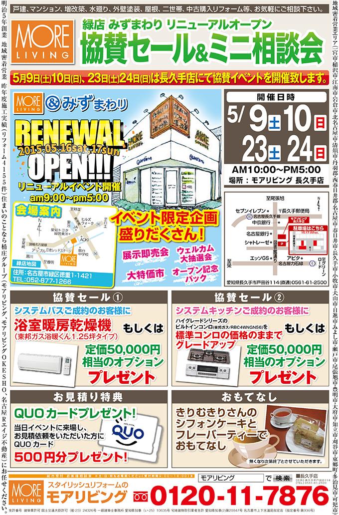 https://www.moreliving.co.jp/seminar/blogimages/event7-phot01.jpg
