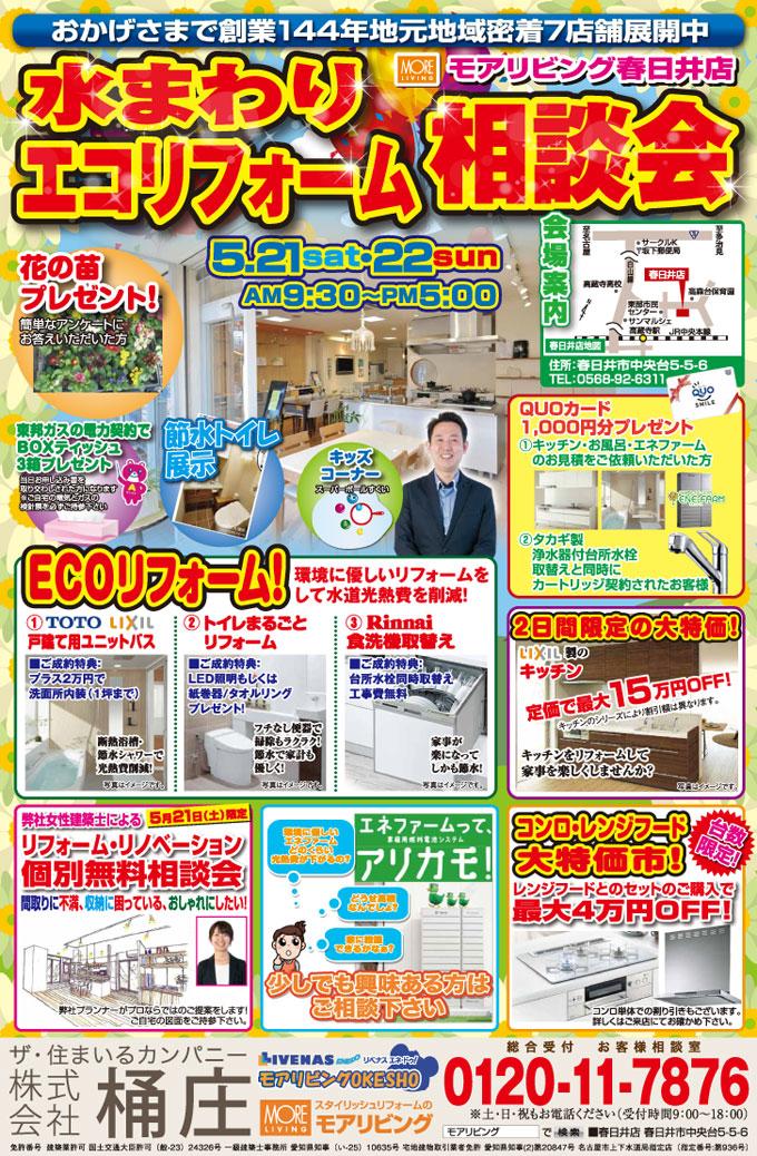 https://www.moreliving.co.jp/seminar/blogimages/event_kasugai_bn201605_4.jpg