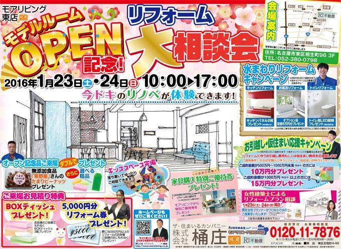 https://www.moreliving.co.jp/seminar/blogimages/event_ph0123.jpg