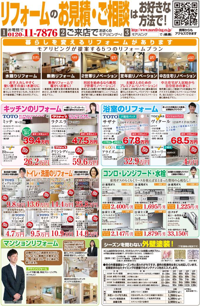 https://www.moreliving.co.jp/seminar/blogimages/event_tajimi_bn201605_6.jpg