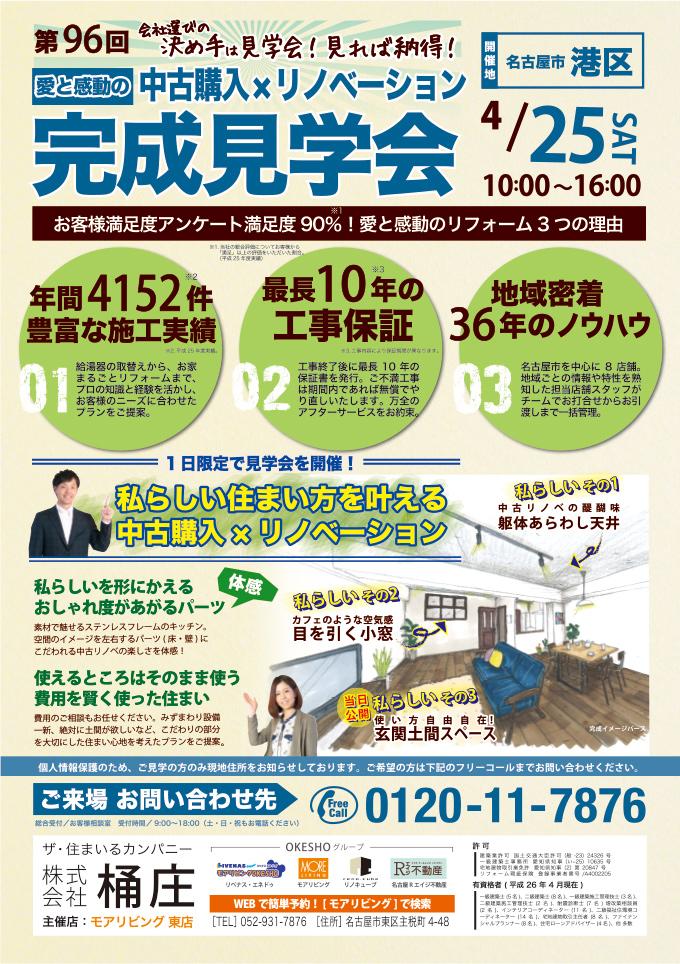 https://www.moreliving.co.jp/seminar/blogimages/house96-ph002.jpg