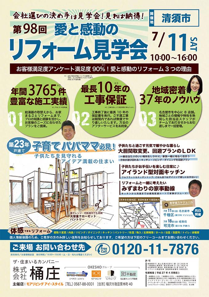 https://www.moreliving.co.jp/seminar/blogimages/house98_002.jpg