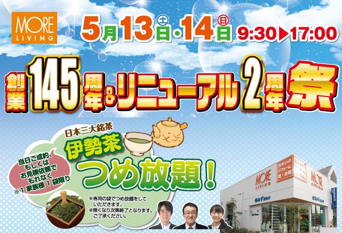 https://www.moreliving.co.jp/seminar/blogimages/moreevent_syuunenn01_2.jpg