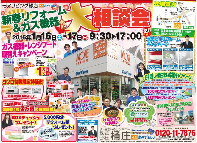 https://www.moreliving.co.jp/seminar/blogimages/ph_midori02.jpg