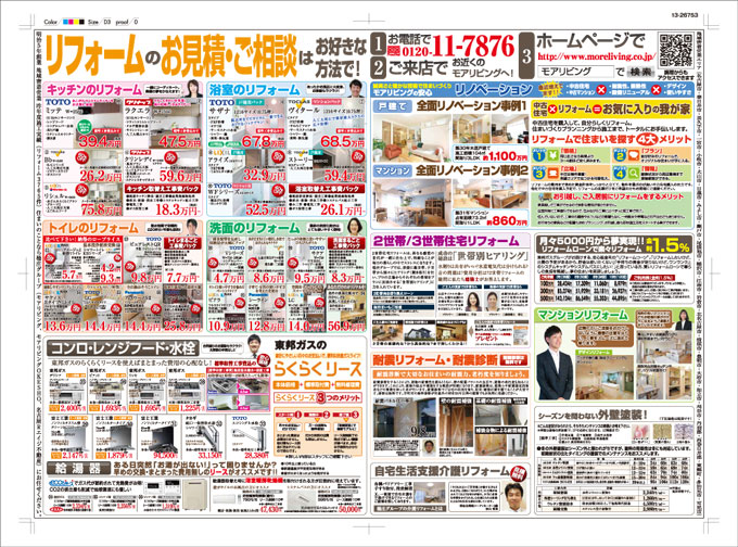 https://www.moreliving.co.jp/seminar/blogimages/sodan_ph006.jpg