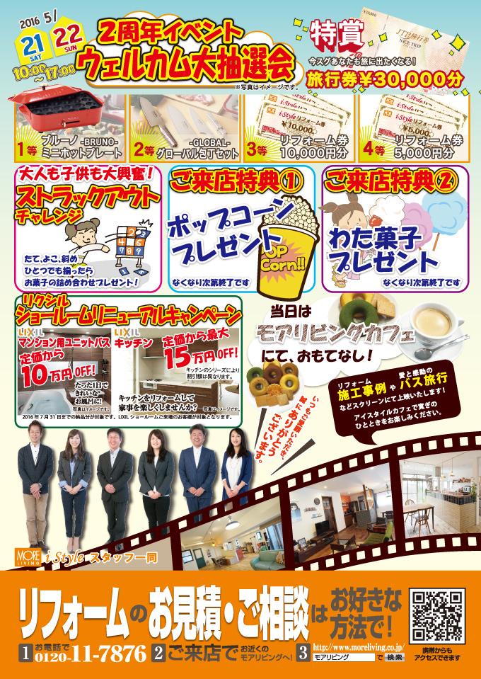 https://www.moreliving.co.jp/seminar/blogimages/sodan_ph08.jpg