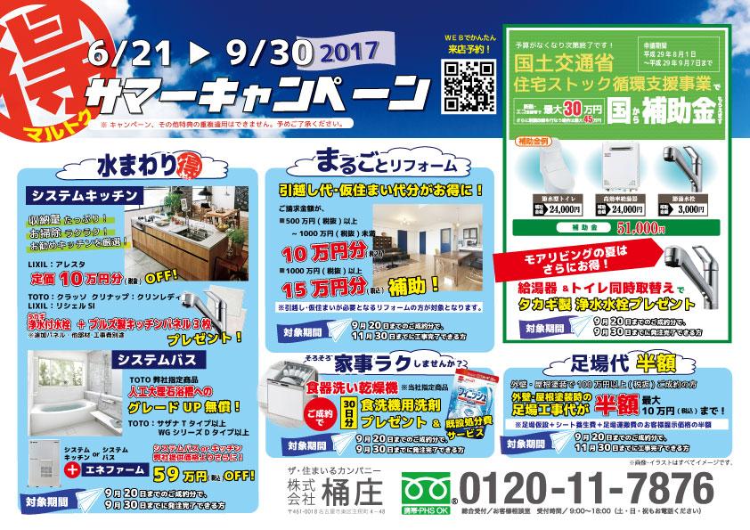 https://www.moreliving.co.jp/seminar/blogimages/summer_2017_dtp.jpg